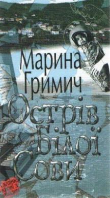 Книга Острів Білої Сови