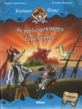 Острів доктора Топіморта - фото обкладинки книги