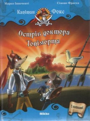 Книга Острів доктора Топіморта