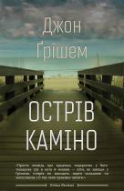 Книга Острів Каміно