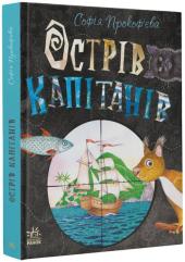 Острів капітанів - фото обкладинки книги