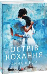 Острів кохання - фото обкладинки книги
