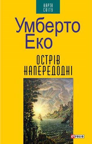 Книга Острів напередодні