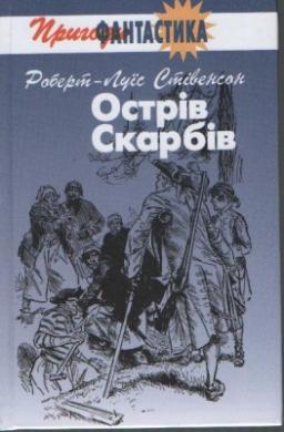 Острів Скарбів - фото книги