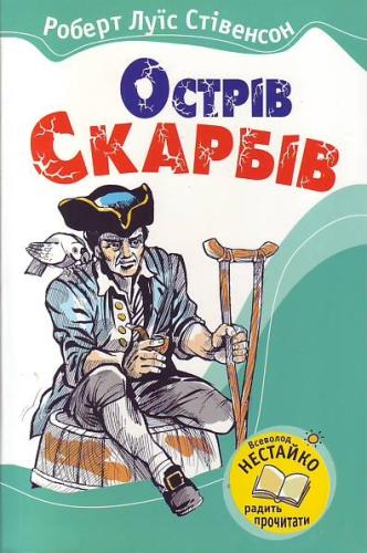 Книга Острів скарбів