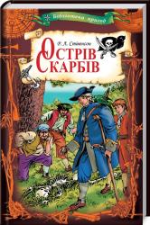 Острів скарбів - фото обкладинки книги