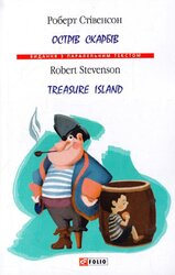 Острів скарбів / Treasure Island - фото обкладинки книги