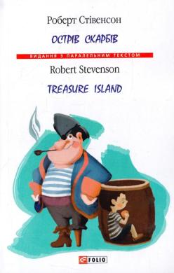 Острів скарбів / Treasure Island - фото книги