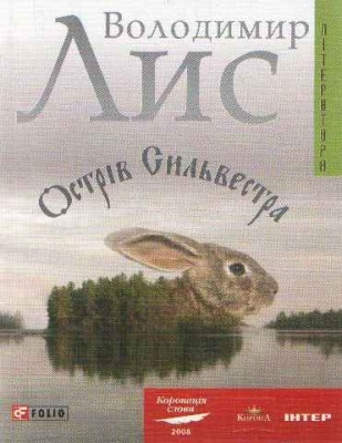 Книга Острів Сильвестра