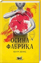 Книга Осина фабрика