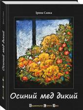 Осиний мед дикий - фото обкладинки книги