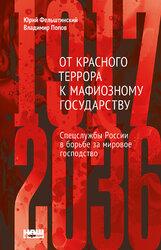 От Красного террора к мафиозному государству - фото обкладинки книги