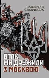 Отак ми дружили з Москвою - фото обкладинки книги