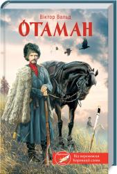 Отаман - фото обкладинки книги