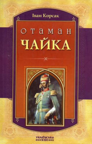 Книга Отаман Чайка