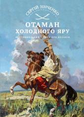 Отаман Холодного Яру - фото обкладинки книги