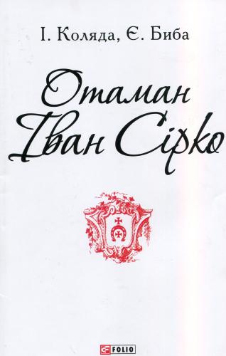 Книга Отаман Іван Сірко