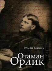 Отаман Орлик - фото обкладинки книги