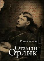 Книга Отаман Орлик