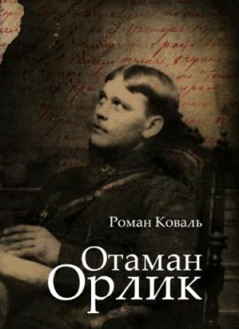 Отаман Орлик - фото книги