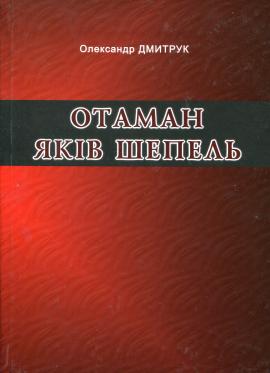 Отаман Яків Шепель - фото книги