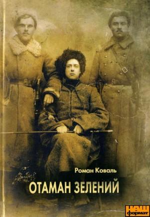 Книга Отаман Зелений