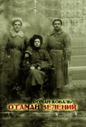 Отаман Зелений - фото обкладинки книги