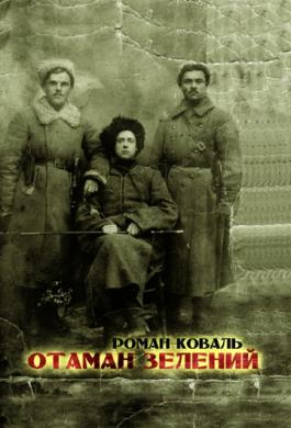 Отаман Зелений - фото книги