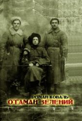Отаман Зелений видання 4 - фото обкладинки книги