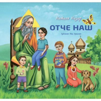 Книга Отче наш