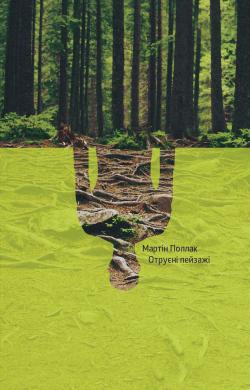 Книга Отруєні пейзажі