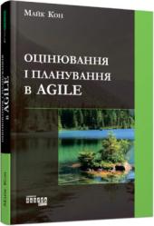 Оцінювання і планування в Agile - фото обкладинки книги