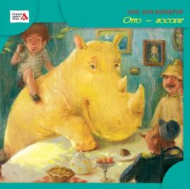 Отто – носоріг - фото книги
