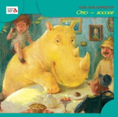 Книга Отто  носоріг