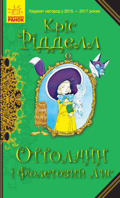 Оттолайн і Фіолетовий Лис - фото книги