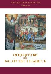 Отці Церкви про багатство і бідність - фото обкладинки книги