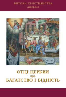 Отці Церкви про багатство і бідність - фото книги