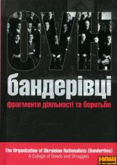 ОУН (бандерівці): фрагменти діяльності та боротьби - фото обкладинки книги