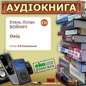 Овід - фото обкладинки книги