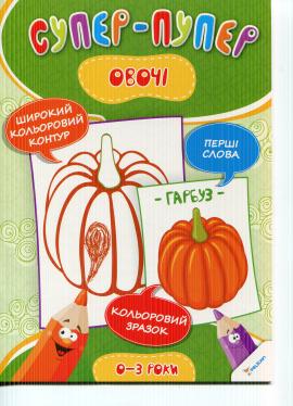 Овочі - фото книги