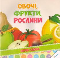 Книга Овочі, фрукти, рослини
