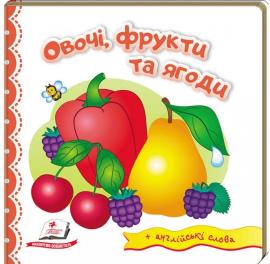 Овочі, фрукти та ягоди + англійські слова - фото книги