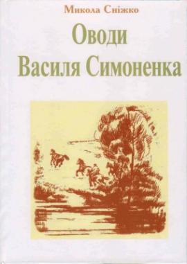 Оводи Василя Симоненка - фото книги
