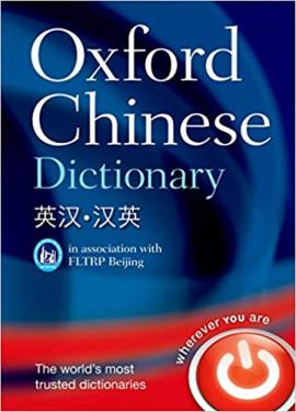 Oxford Chinese Dictionary - фото книги