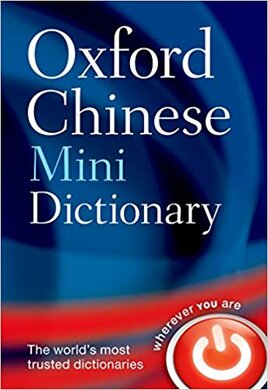 Словник Oxford Chinese Mini Dictionary