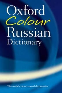 Oxford Colour Russian Dictionary - фото книги