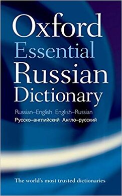 Oxford Essential Russian Dictionary - фото книги