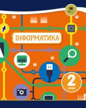 Oxford. Інформатика. 2 клас - фото обкладинки книги