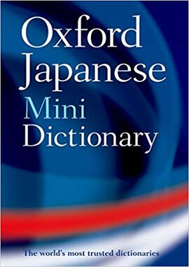Словник Oxford Japanese Mini Dictionary