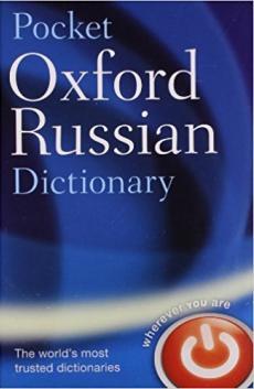 Oxford Pocket Russian Dictionary - фото книги